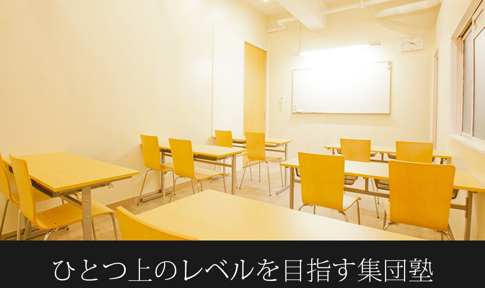 アイレ進学塾|西宮校