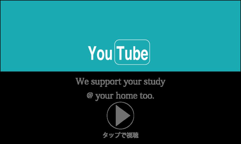 YouTube授業動画